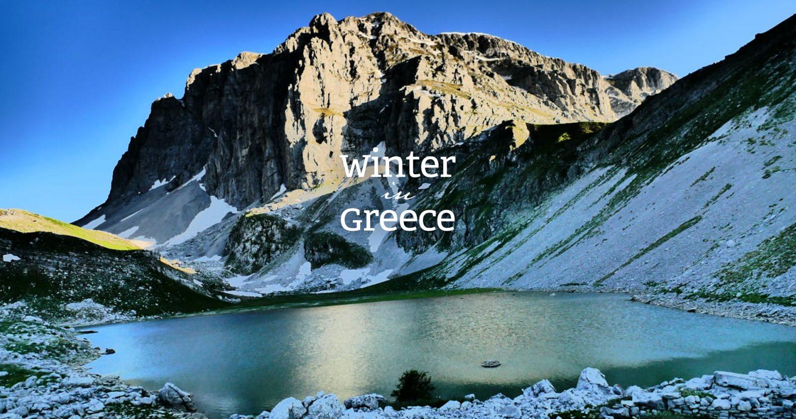 אתרי חובה למטיילים ביוון בחורף